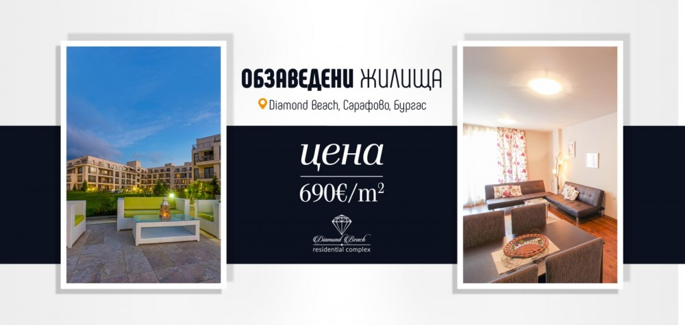 Апартаменти в Diamond Beach, кв. Сарафово