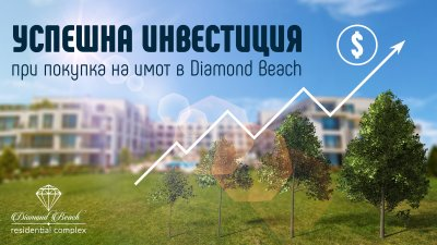 Успешна инвестиция в Diamond Beach